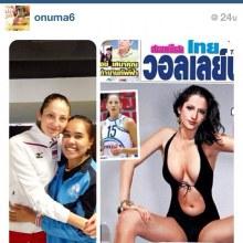 มีใครทราบบ้างไหมคะ ว่านักกีฬาวอลเลย์บอลหญิงทีมชาติรัสเซียคนนี้ชื่ออะไร นางเป็นเพื่อนสนิทกับอรอุมาด้วย