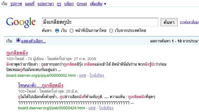 ด่าgoogleอย่างฮา555+