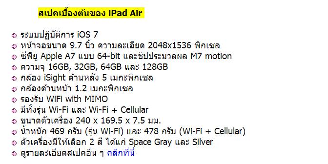 มาแล้วจ้า มาแล้ว!!! Apple เปิดตัว iPad Air และ iPad mini 2 รุ่นใหม่ อย่างเป็นทางการแล้ว!!!!!!