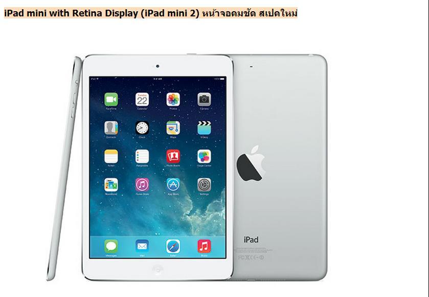 iPad mini with Retina Display (iPad mini 2) หน้าจอคมชัด สเปคใหม่