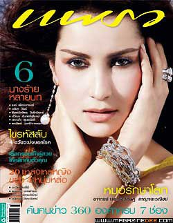[Actress's Cover]รวมหน้าปกนางเอก Vol.1'แอน ทองประสม'