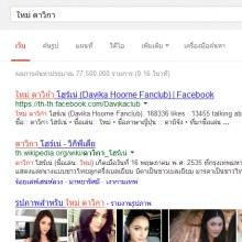 ใหม่ ดาวิกา ดาราไทย ที่ ถูกsearch หา ใน google มากที่สุดใน ประเทศ ไทย ผลการค้นหาประมาณ 77,500,000