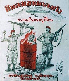 คอมมิวนิสต์ในประเทศไทย