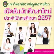 มหาวิทยาลัยราชภัฏนครราชสีมาเปิดรับนักศึกษาใหม่ 2557