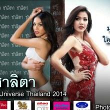 Miss Universe Thailand 2013 คิดถึงชาลิตา