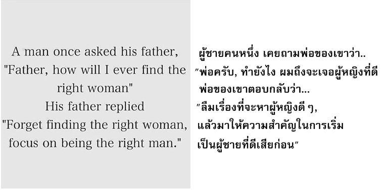 ข้อความโดนใจ ไทยอังกฤษ (2)