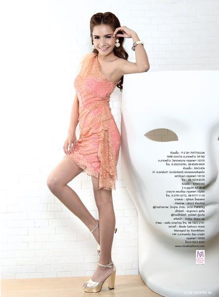 กระแต Star Fashion