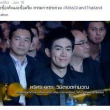 หริหระสุตระ วินิตเขตคำนวณ กรรมการรูปหล่อจากเวที Miss Grand Thailand