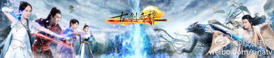 มหัศจรรย์กระบี่จ้าวพิภพ 《古剑奇谭》Ancient Sword Fantasy 2013 part101
