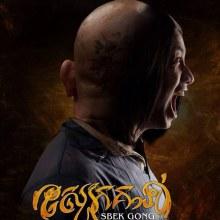 Sbek Gong หนังเขมรสุดคัลท์จะมาฉายในไทย