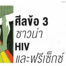 ศีลข้อ3ซาวน่า HIV และ ฟรีเซ็กซ์ จาก นิตยสาร Adtitude