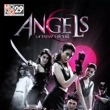 """Angels นางฟ้าล่าผี"""