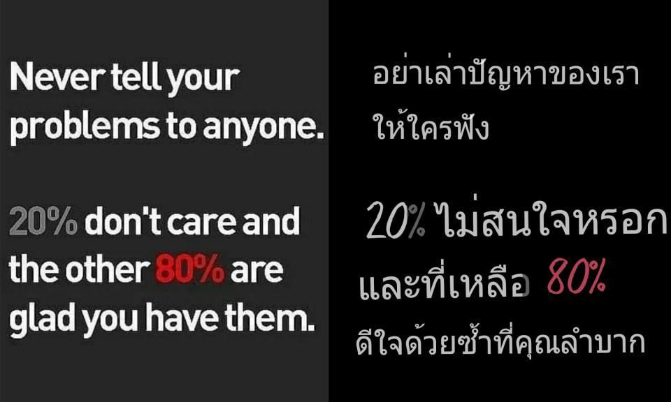 English with Thai โดนใจไทยอังกฤษ (5)