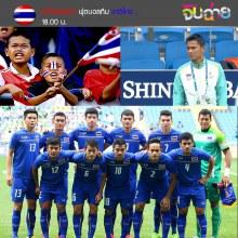 นักฟุตบอลชายทีมชาติไทย
