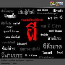 หนังผีไทย ที่มีคำว่า  ผี