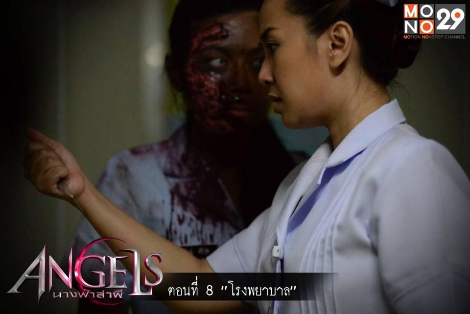 """Angels นางฟ้าล่าผี ตอนที่ 8 """"โรงพยาบาล"""""""
