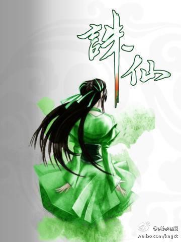 จูเซียน กระบี่เทพสังหาร 《诛仙》 Zhu Xian 2015 part1