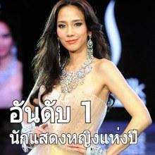 นิด้าโพล  เผย  อั้ม-พัชราภา  สุดยอดดาราหญิงเเห่งปีอันดับ 1 ของเมืองไทย!!