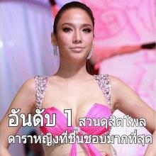สวนดุสิตโพล เผย ที่สุดแห่งปี 2557  อั้ม-พัชราภา  นักแสดงที่ชาวไทยทั้งประเทศชื่นชอบมากที่สุด อันดับ 1