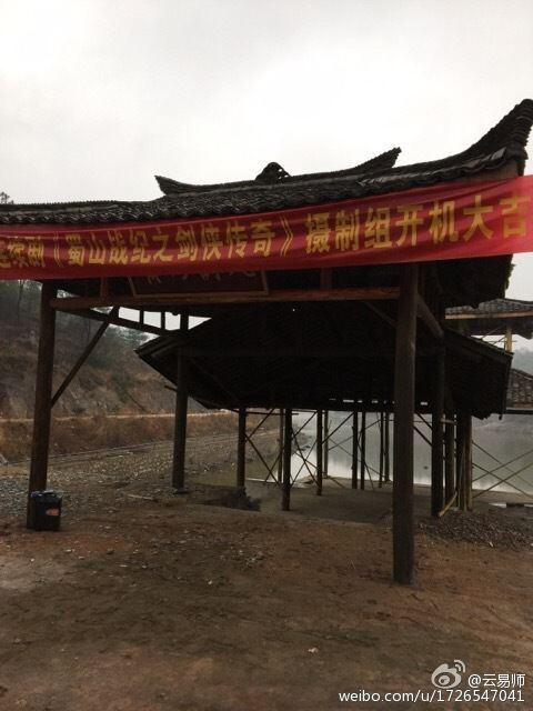 ศึกเทพยุทธเขาซูซัน The Legend Of Shu Shan《蜀山战纪之剑侠传奇》2015 part2