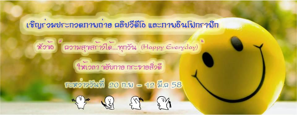 """เชิญประกวดภาพถ่าย คลิปวิดีโอ และภาพอินโฟกราฟิก หัวข้อ """"ความสุขสร้างได้…ทุกวัน (Happy Everyday) : ให้เวลา ขยับกาย กระจายสิ่งดี"""" เนื่องในวันความสุขสากล ประจาปี 2558"""