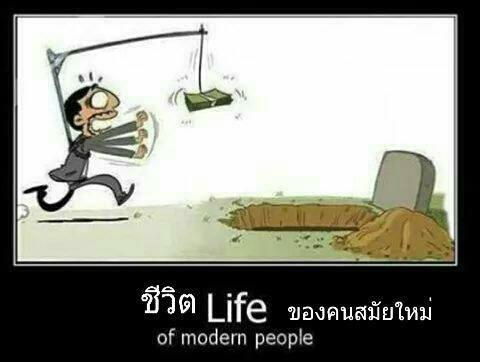English Thai โดนใจไทยอังกฤษ (8)
