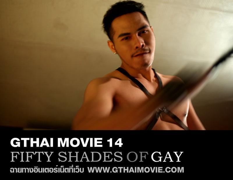 """หนังเกย์น่าดู """"Gthai Movie ภาค14 Fifty Shades of Gay"""" เข้ามาดูกันเร็ว!"""