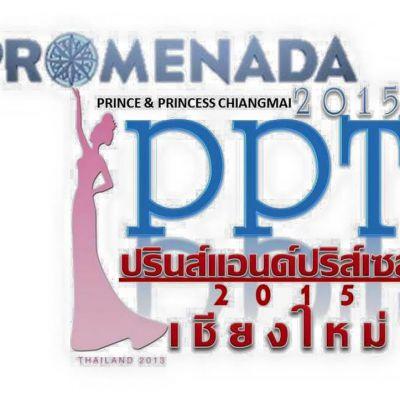 สุดยอดเยาวชนภาคเหนือ PROMENADA PRINCE & PRINCESS CHAING MAI 2015