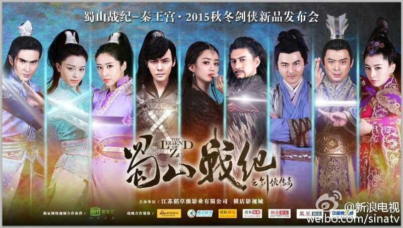 ศึกเทพยุทธเขาซูซัน The Legend Of Shu Shan《蜀山战纪之剑侠传奇》2015 part5
