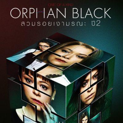 [ซีรีส์ฝรั่ง] Orphan Black สวมรอยเงามรณะ ปี 2
