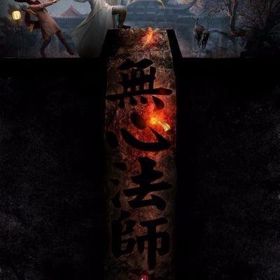 Wu Xin Fa Shi 无心法师