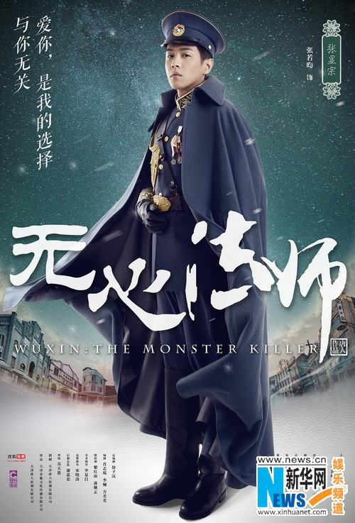 Wu Xin The Monster Killer《无心法师》 2015 part1