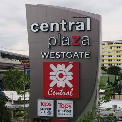 Central Westgate เปิดแล้ว! แหล่งตากแอร์ใหม่ของชาวเรา