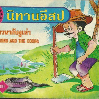 นิทานอีสป เรื่อง ชาวนากับงูเห่า