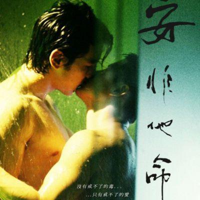 ติดเรท(18+)  Amphetamine หนังเกย์ฮ่องกง นักแสดงหล่อๆ แก้ผ้าแทบจะทุกฉาก