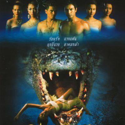 รวมใบปิดหนังไทยที่เป็นเรื่องราวเกี่ยวกับ   จระเข้   ตั้งแต่ปี 2501 ถึงปัจจุบัน