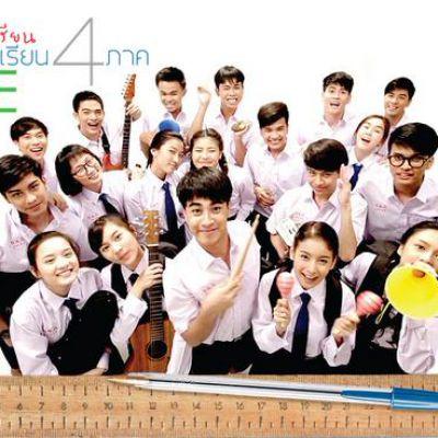 วันนี้ตอนแรก  Part of Love รัก+เกรียน นักเรียน4ภาค   20.50 น. ช่อง 9`แทน Lovesick2
