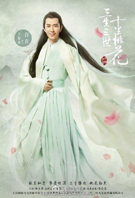 Ten great III of peach blossom 《三生三世十里桃花》 2016 part1