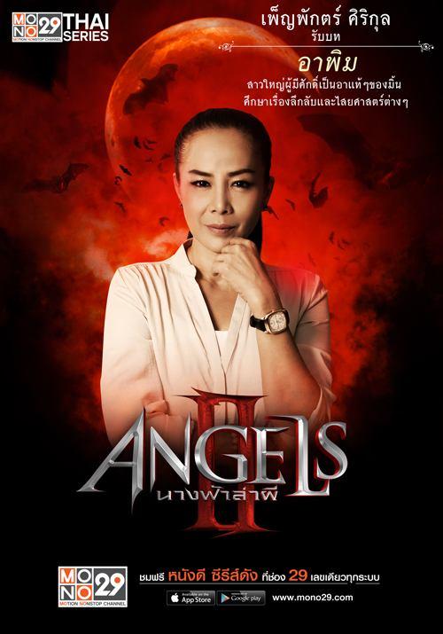 """สุดสะพรึ่งกับคาแร็กเตอร์ตัวละคร """"The Angels นางฟ้าล่าผี ปี 2"""""""