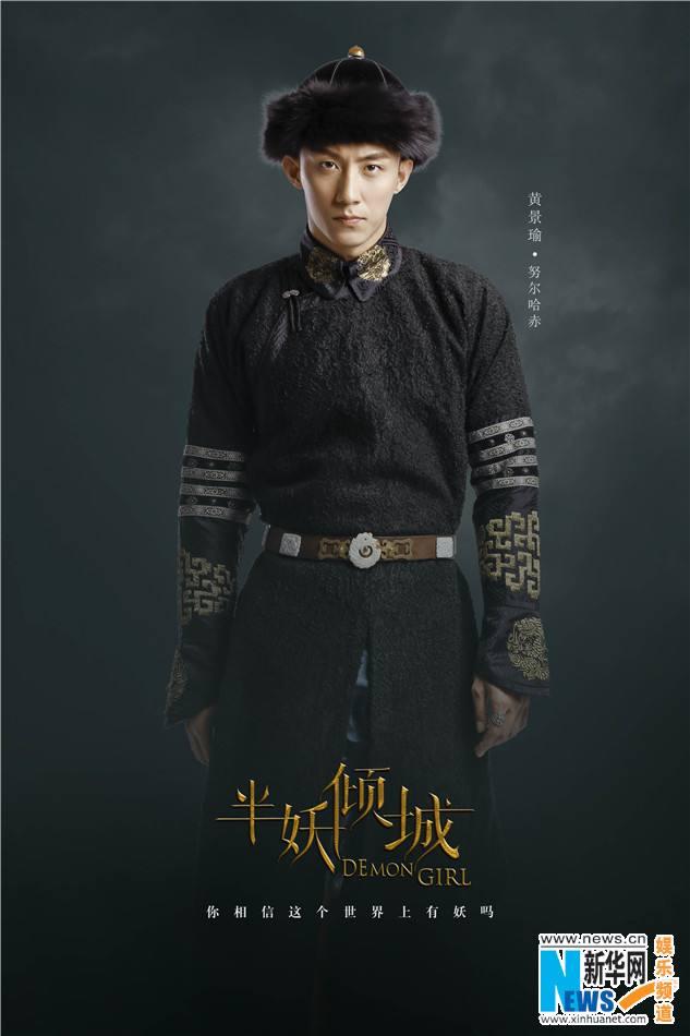 Ban Yao Qing Cheng 《半妖倾城》 2016 part1