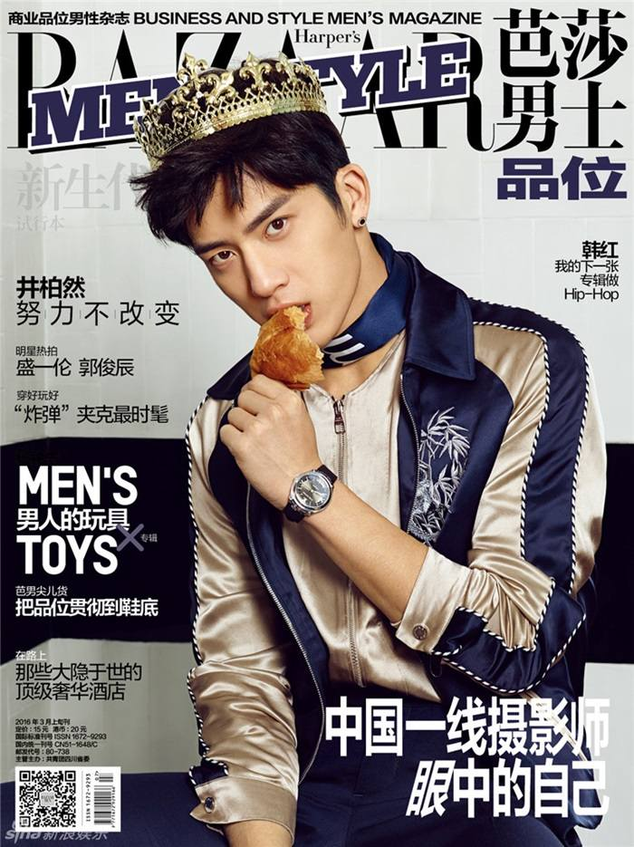 Jing Boran @ Harper's Bazaar Men's Style China March 2016