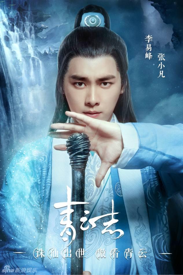 จูเซียน กระบี่เทพสังหาร Zhu XIan Zhi Qing Yun ZhI 《诛仙之青云志》 2016 part35