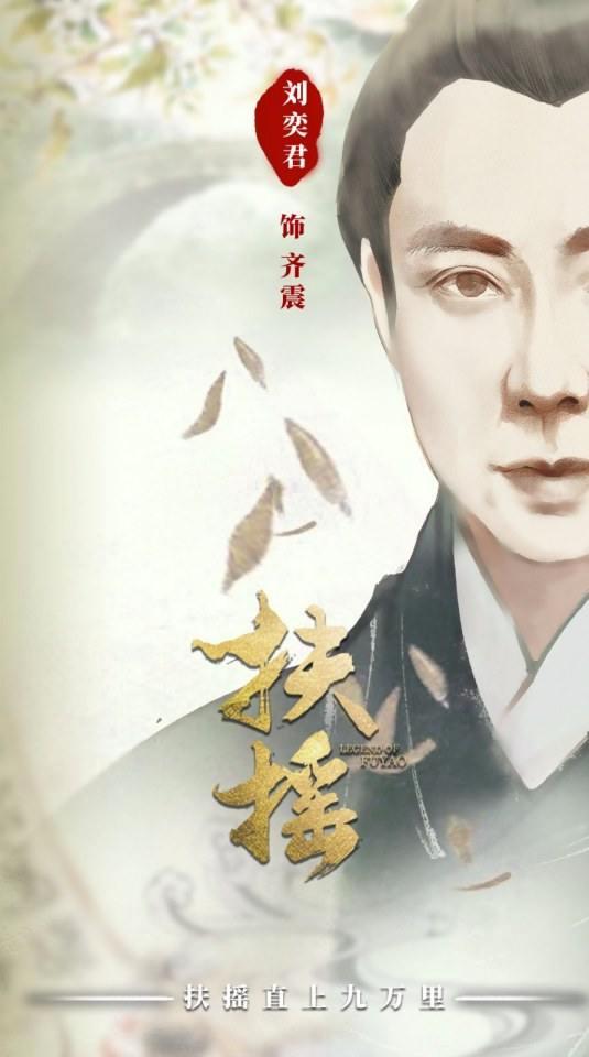 ละคร ตำนานฝูเหยา Legend Of Fu Yao 《扶摇》 2017