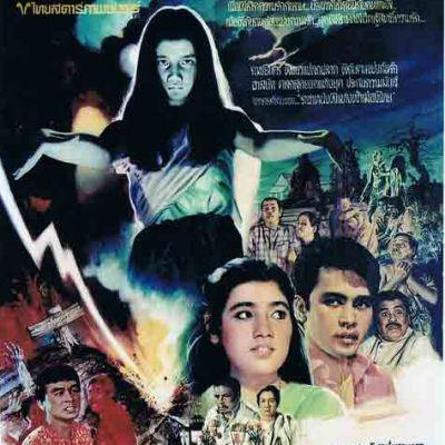 ★รวมหนังผีไทยที่ออกฉายโรงในปี 2524 (เมื่อ 35 ปีก่อน) ถือเป็นปีที่มีหนังผีไทยออกฉายมากที่สุดปีหนึ่งในสมัยนั้น