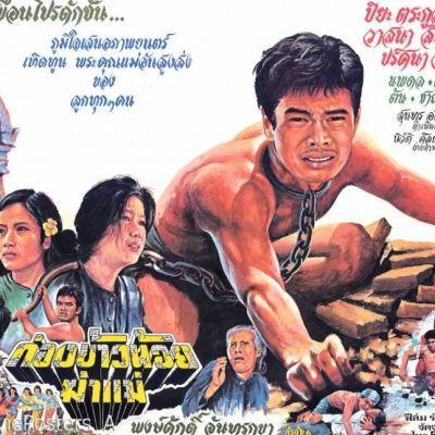 ★อมตะหนังไทย เรื่อง  ก่องข้าวน้อยฆ่าแม่  ออกฉายโรงเมื่อ 37 ปีที่แล้ว(ชมฉาก บักทองฆ่าแม่,สร้างพระธาตุฯ และ ตอนบักทองถูกประหารชีวิต)