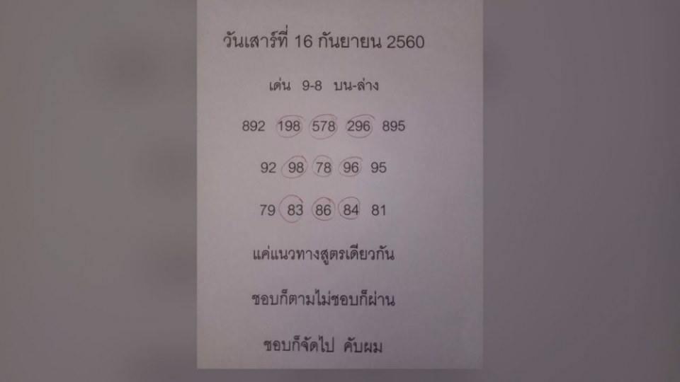มาแล้ว!! เลขเด็ด หวยรัฐบาล งวดวันที่ 16 ก.ย. 2560