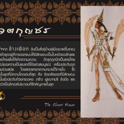 """เปิดแบบชุด สแปม Miss All Nations Thailand 2017 """"เศวตกุญชร"""" ที่จะเอาไปอวดชาวโลกให้รู้ถึงความเป็นไทย"""