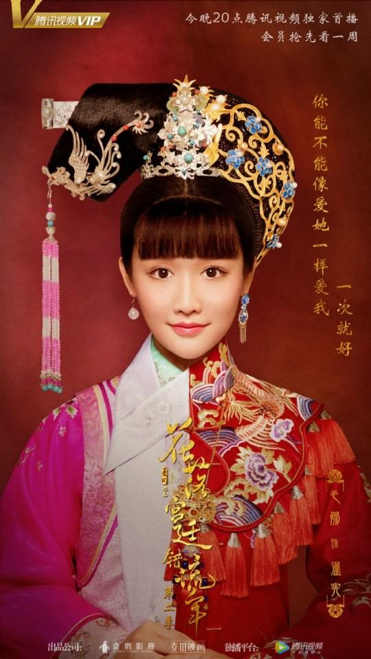 The flowers filled the palace and missed the time 《花落宫廷错流年》 2017 10