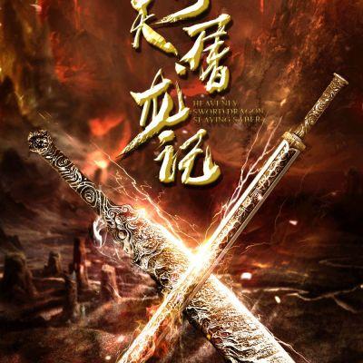 ละคร ดาบมังกรหยก กระบี่อิงฟ้าดาบฆ่ามังกร 2018 Heavenly sword dragon slaying saber 《倚天屠龙记》 2018