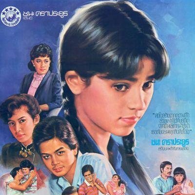 16 หนังไทยในอดีต  จารุณี สุขสวัสดิ์  เป็นนางเอก ที่ดูแล้วประทับใจจนทุกวันนี้